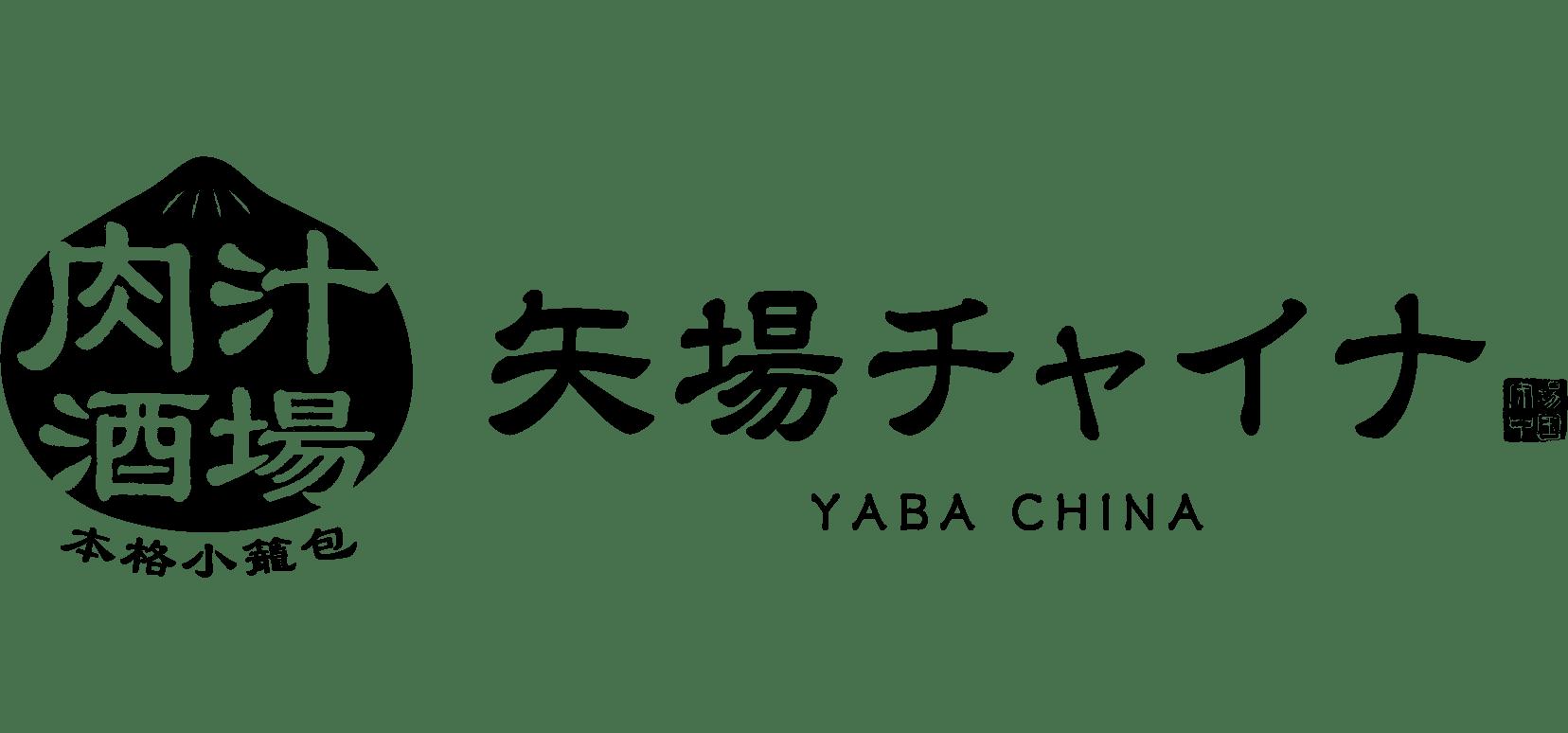 ヤバチャイナ